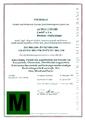 Certificado de verificación para los medidores para el control de higiene y alimentos